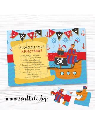 Покана за рожден ден Пирати