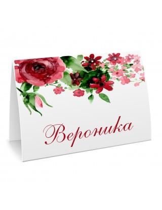 Картичка за име Бургунди